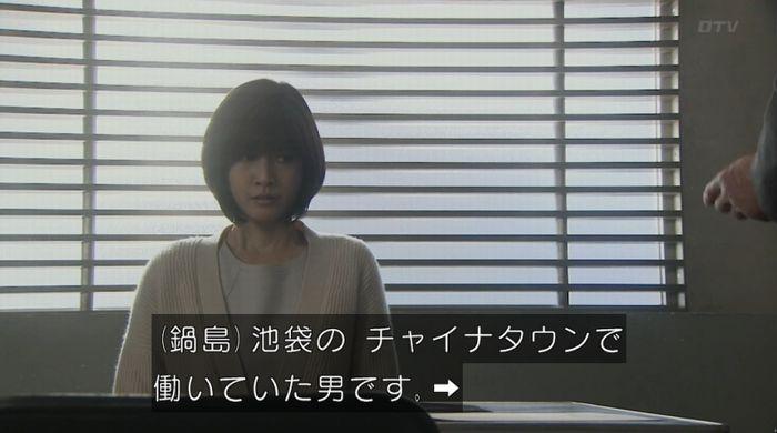 ナオミとカナコ 10話のキャプチャ89