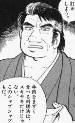 syabusuki-1