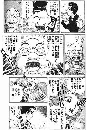 グルメ漫画(笑)「長ったらしい脳内実況、キモ顔、意味不明なオーバーリアクション」の画像