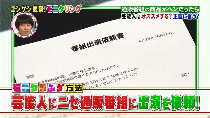 モニタリング!「藤田ニコル通販ドッキリ」のキャプ2