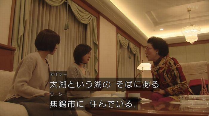 ナオミとカナコ 10話のキャプチャ193
