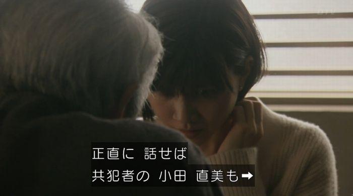ナオミとカナコ 10話のキャプチャ124