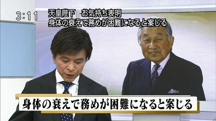 ニュース「天皇陛下お気持ち表明」 2016/08/08のキャプ112