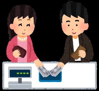 money_warikan_couple