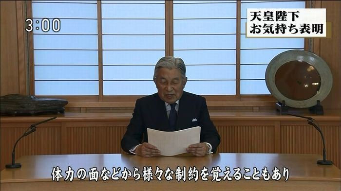 ニュース「天皇陛下お気持ち表明」 2016/08/08のキャプ9