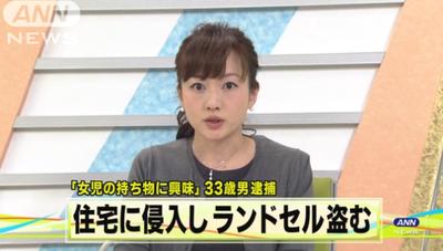 """【HENTAI】""""ランドセルや制服""""等を多数盗んだ男(33)を逮捕...の画像"""