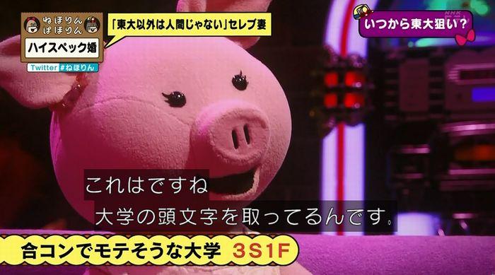 ねほりんぱほりんのキャプ67