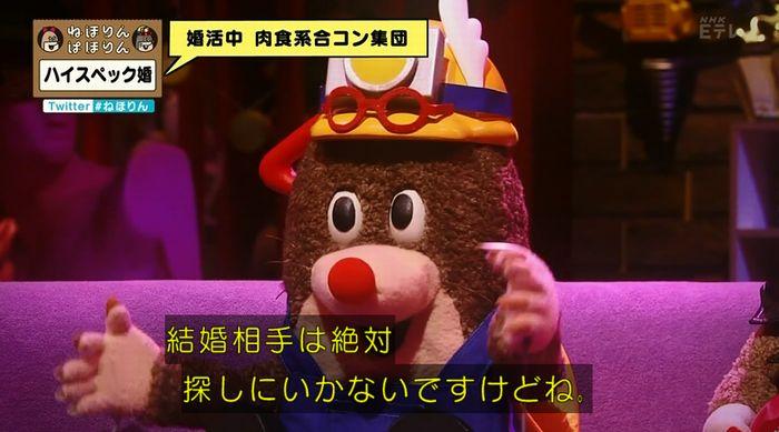 ねほりんぱほりんのキャプ282