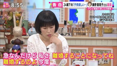 「【悲報】磯野貴理子さん、かわいそう」という記事の見出し画像