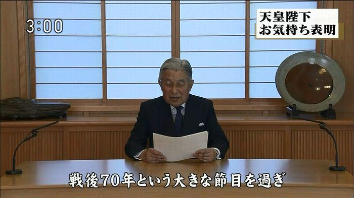 ニュース「天皇陛下お気持ち表明」 2016/08/08のキャプ6