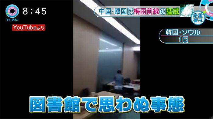 とくダネ!韓国の大学の雨漏りのキャプチャ2