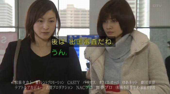 ナオミとカナコ 10話のキャプチャ370