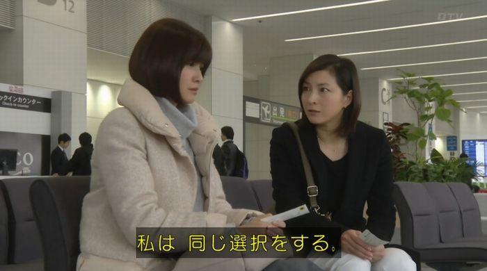 ナオミとカナコ 10話のキャプチャ361