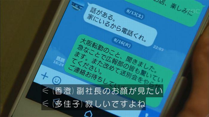 せいせい 7話のキャプ131