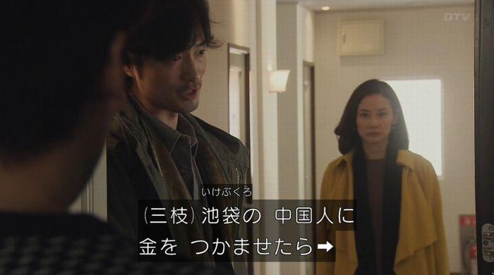 ナオミとカナコ 10話のキャプチャ84