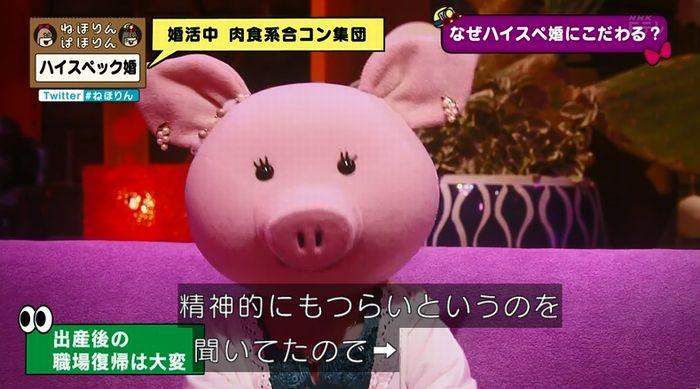ねほりんぱほりんのキャプ251