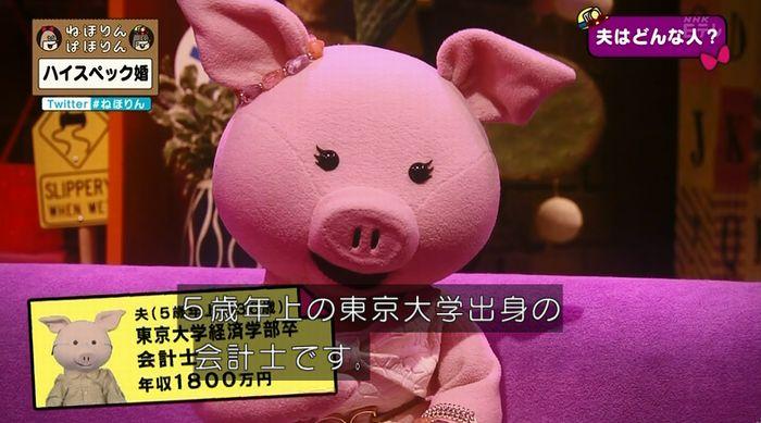 ねほりんぱほりんのキャプ29