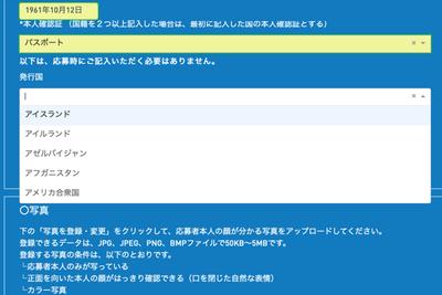 「【悲報】東京五輪のボランティア申し込みフォーム、ど素人が作成していた」という記事の見出し画像