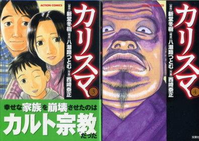 SHINDO-NISHIZAKI-charisma3-4