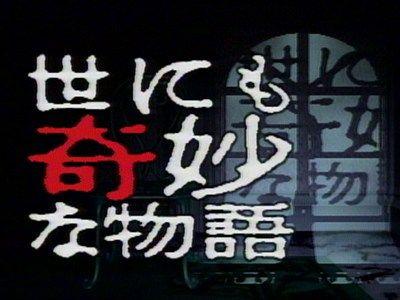 yonimo-kimyou-na-monogatari