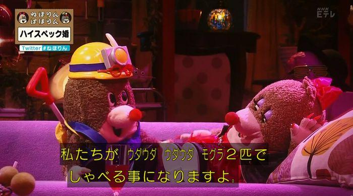ねほりんぱほりんのキャプ18