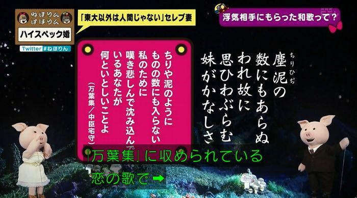 ねほりんぱほりんのキャプ342