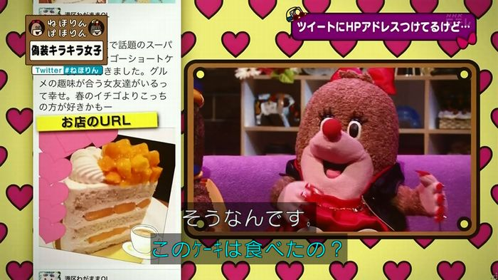 ねほりんぱほりんのキャプ142