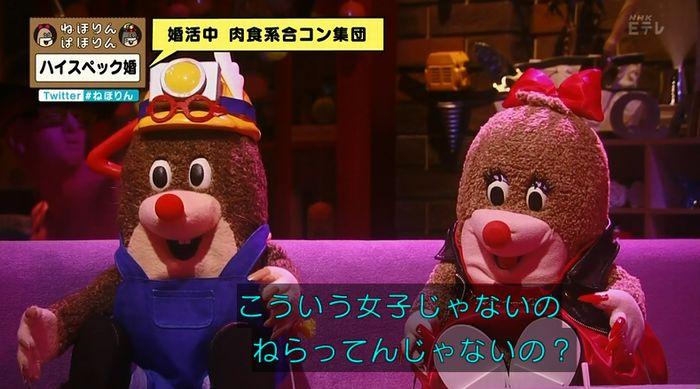 ねほりんぱほりんのキャプ235