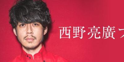 【大阪地震】キンコン西野「僕は無事です」