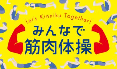 「NHKの「みんなで筋肉体操」とかいう番組wwwwwww」という記事の見出し画像