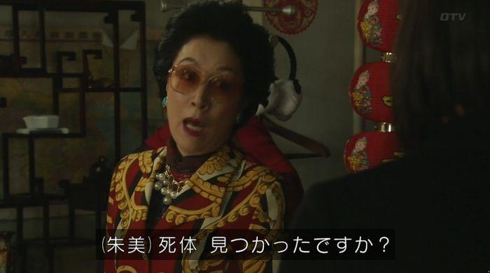 ナオミとカナコ 10話のキャプチャ46