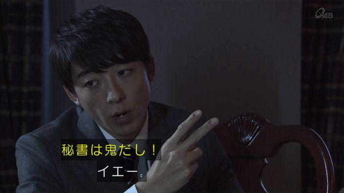 民王SP~新たなる陰謀~のキャプチャ619