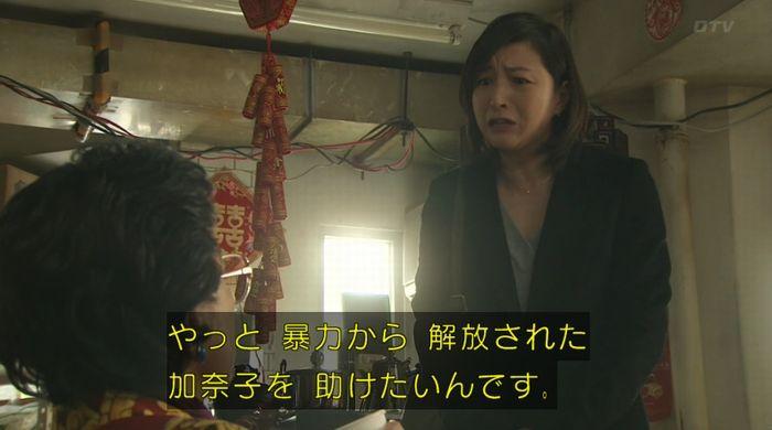 ナオミとカナコ 10話のキャプチャ74