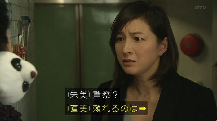 ナオミとカナコ 10話のキャプチャ32
