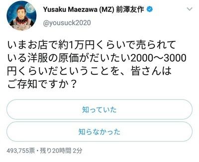 「ZOZO前澤社長「一万円の服売ってるでしょ? あれ実は原価三千円なんだよなー」」という記事の見出し画像