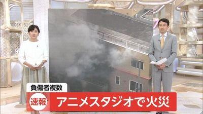 【悲報】京アニの火災、屋上の鍵かかってなかった
