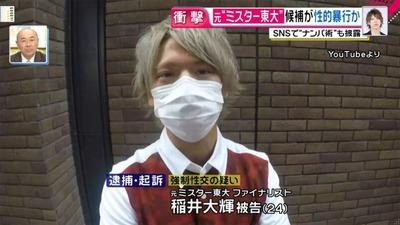 「【悲報】ミスター東大ファイナリストの稲井大輝、強制性行の罪で逮捕 」という記事の見出し画像