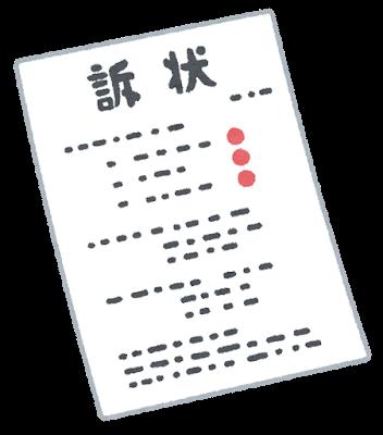 document_sojou