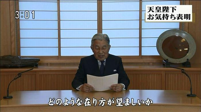 ニュース「天皇陛下お気持ち表明」 2016/08/08のキャプ15