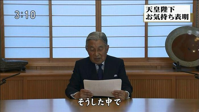 ニュース「天皇陛下お気持ち表明」 2016/08/08のキャプ101