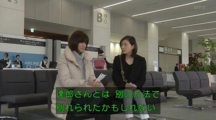 ナオミとカナコ 10話のキャプチャ356