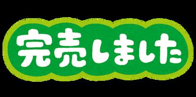 【すごE】「TWICE」東京ドーム公演、前売り開始3分で11万席完売