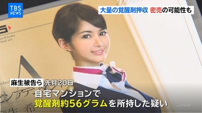 【悲報】セクシー女優・麻生希2933、覚醒剤所持疑いでまた逮捕される・・・
