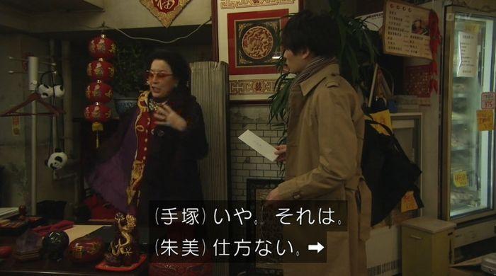 ナオミとカナコ 10話のキャプチャ210