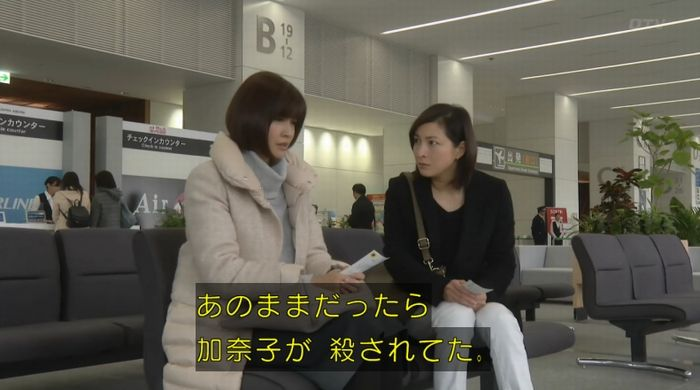 ナオミとカナコ 10話のキャプチャ357