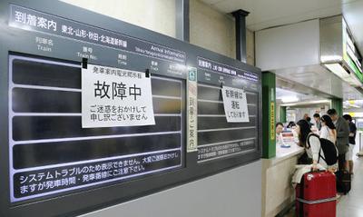 """【トラブル】JR東、駅の案内電光掲示板が""""映らなくる""""の画像"""