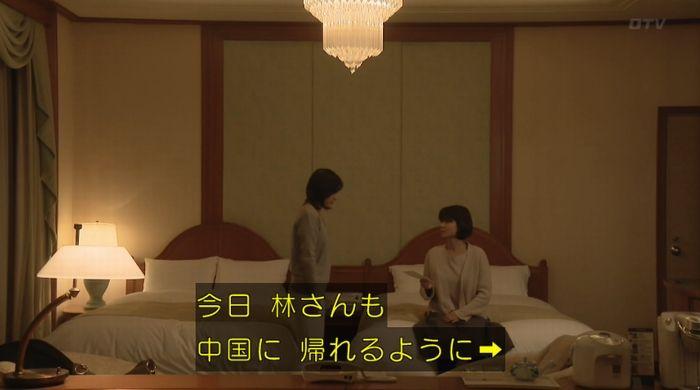 ナオミとカナコ 10話のキャプチャ238