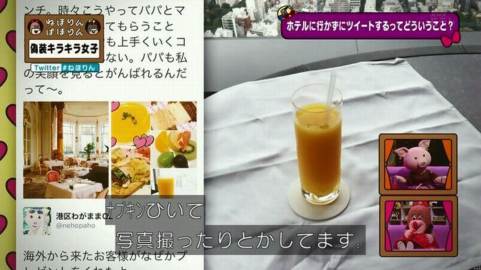 ねほりんぱほりんのキャプ114