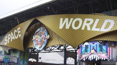 【すごE】スペースワールド跡地に最大級アウトレット、イオンが娯楽施設も