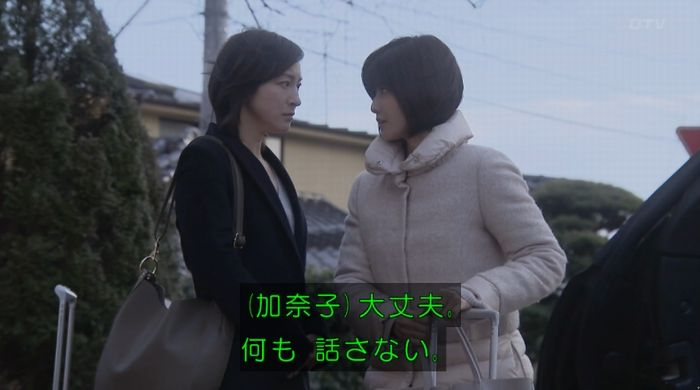 ナオミとカナコ 10話のキャプチャ2